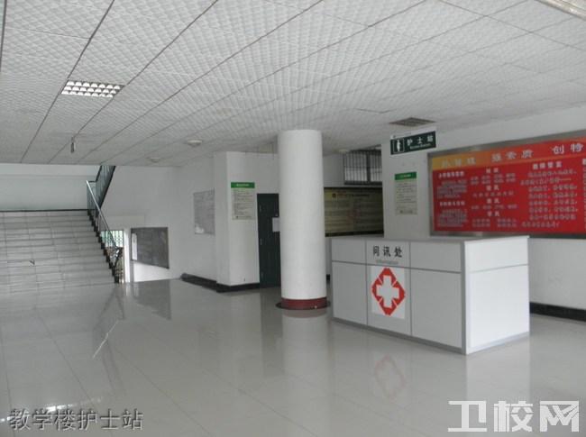 成都中医药大学附属医院针灸学校龙泉校区教学楼护士站