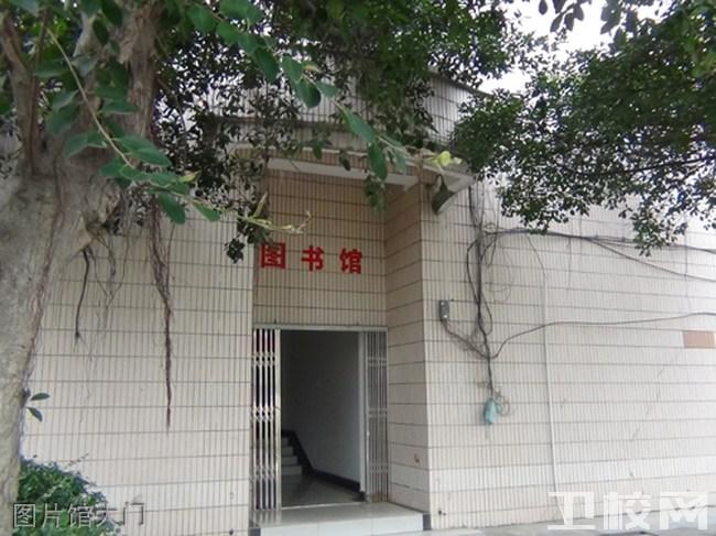 成都中医药大学附属医院针灸学校龙泉校区图片馆大门