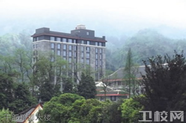 四川省档案学校干部培训大楼