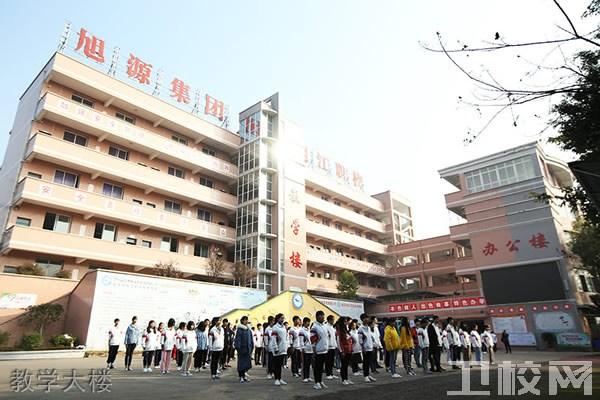 自贡市旭江职业技术学校教学大楼