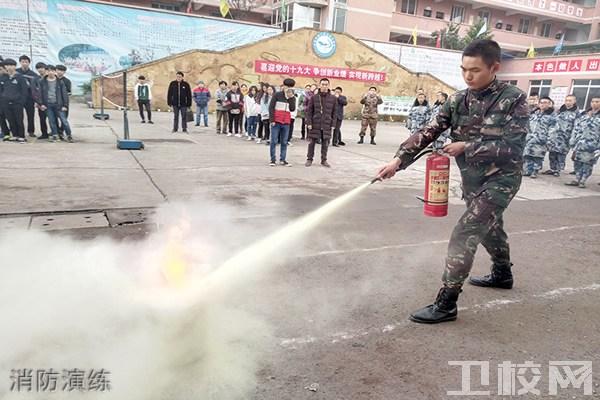 自贡市旭江职业技术学校消防演练
