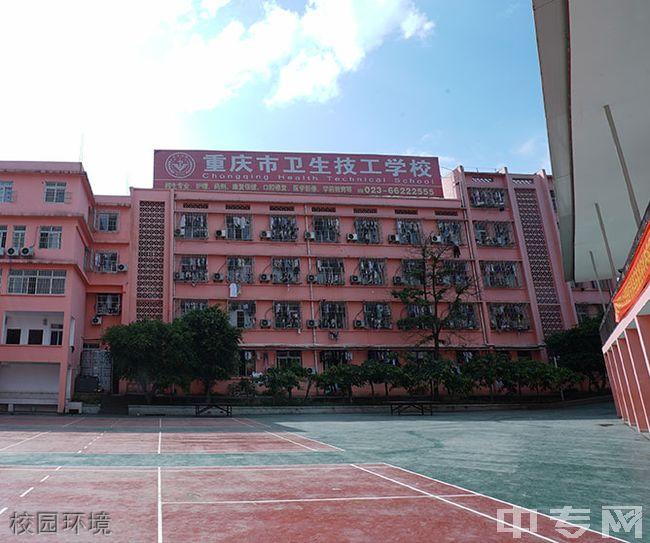重庆市卫生技工学校-校园环境