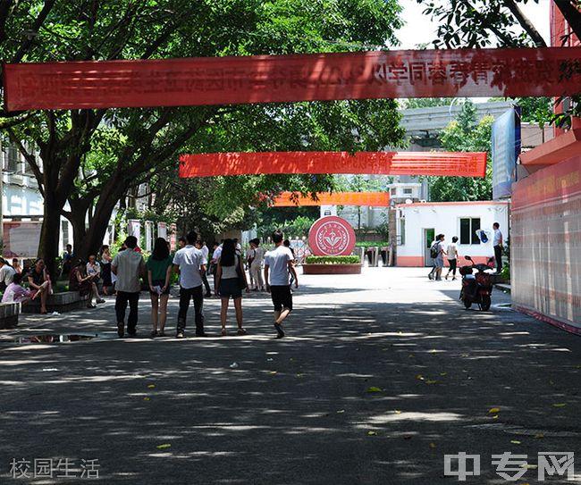 重庆市卫生技工学校-校园生活