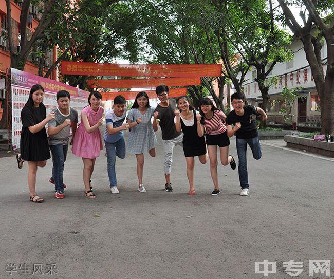 重庆市卫生技工学校-学生风采