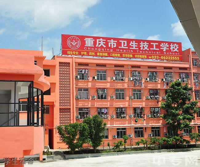 重庆市卫生技工学校-学生宿舍