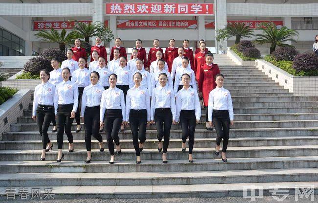 重庆市育才职业教育中心青春风采