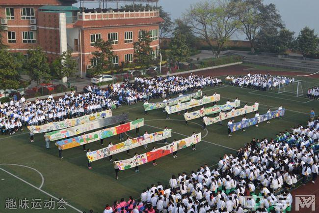 重庆市渝中职业教育中心趣味运动会