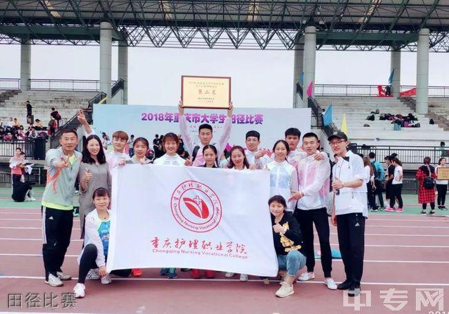 重庆护理职业学院田径比赛