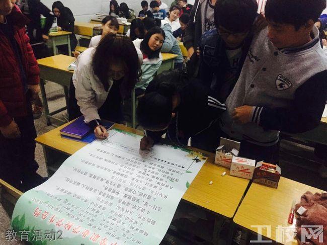 铜仁市中等职业学校(铜仁威廉希尔公司网址)教育活动2