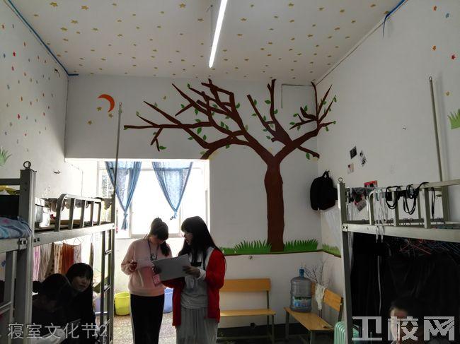 铜仁市中等职业学校(铜仁威廉希尔公司网址)寝室文化节2