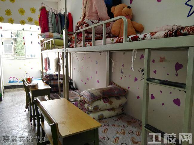 铜仁市中等职业学校(铜仁威廉希尔公司网址)寝室文化节3