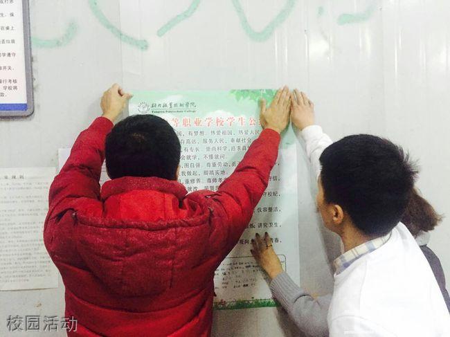 铜仁市中等职业学校(铜仁威廉希尔公司网址)校园活动