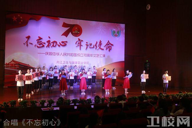 内江卫生与健康职业学院合唱《不忘初心》