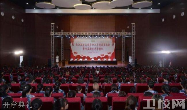 内江卫生与健康职业学院开学典礼
