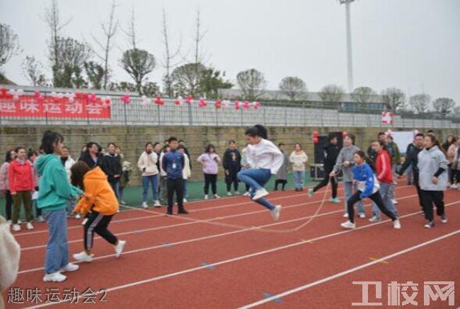 内江卫生与健康职业学院趣味运动会2