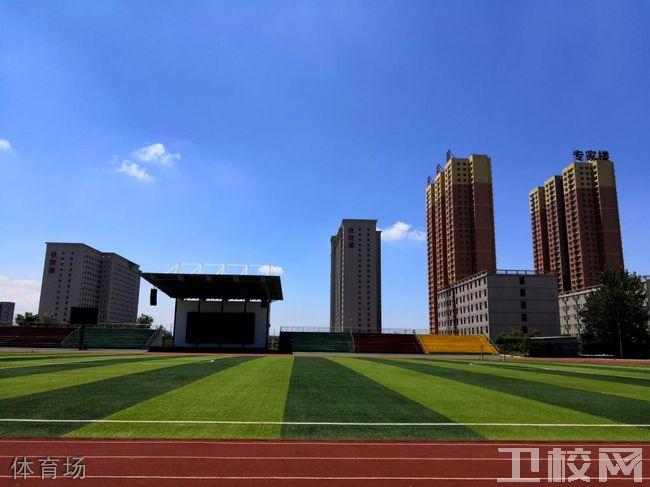 陕西科技卫生学校体育场