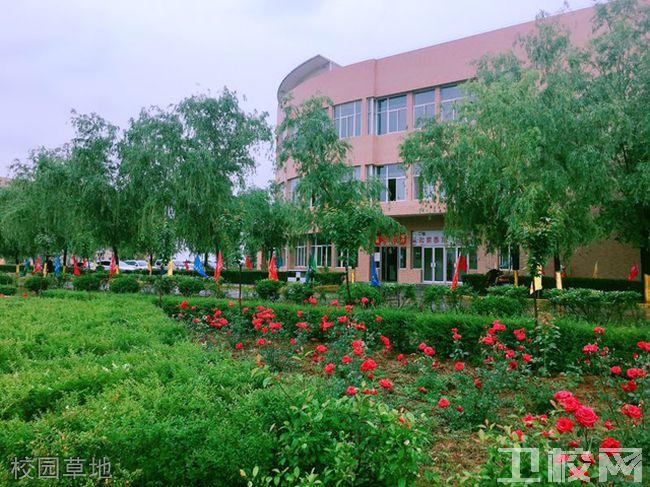 陕西航空医科职业学校校园草地