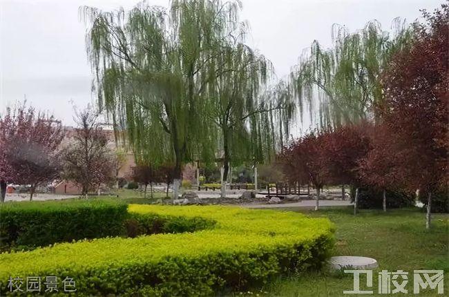 陕西医科学校校园景色