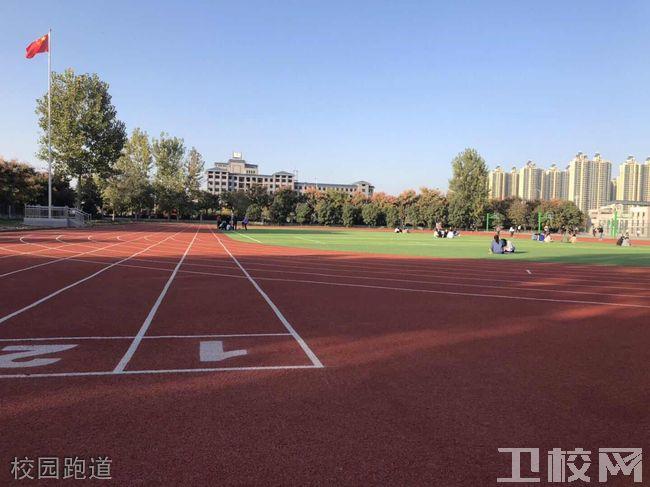 陕西医科学校校园跑道
