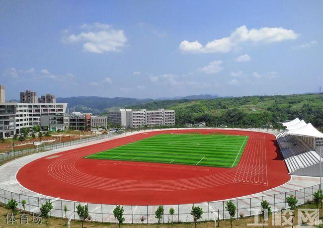安康卫生学校体育场