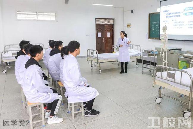 安康卫生学校医学类2