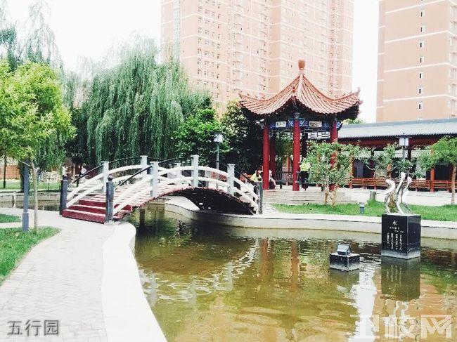 陕西中医药大学五行园