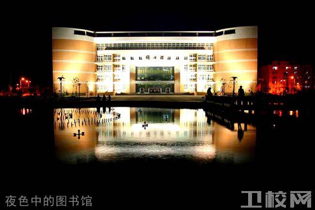 陕西中医药大学夜色中的图书馆