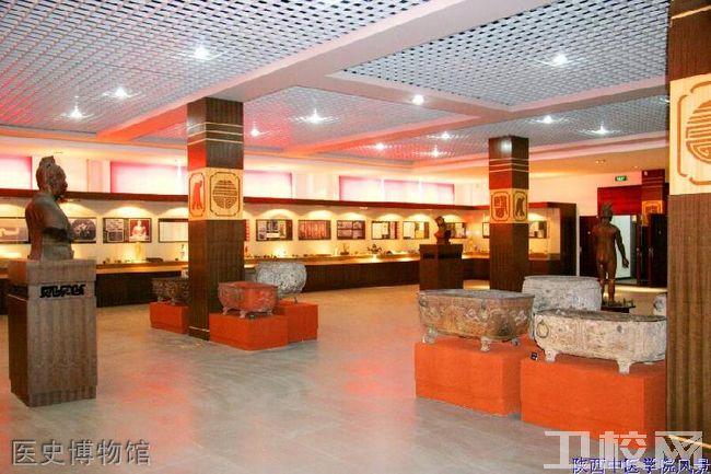 陕西中医药大学医史博物馆