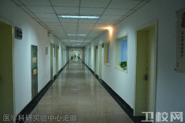 陕西中医药大学医学科研实验中心走廊