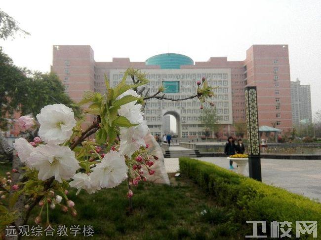 陕西中医药大学远观综合教学楼