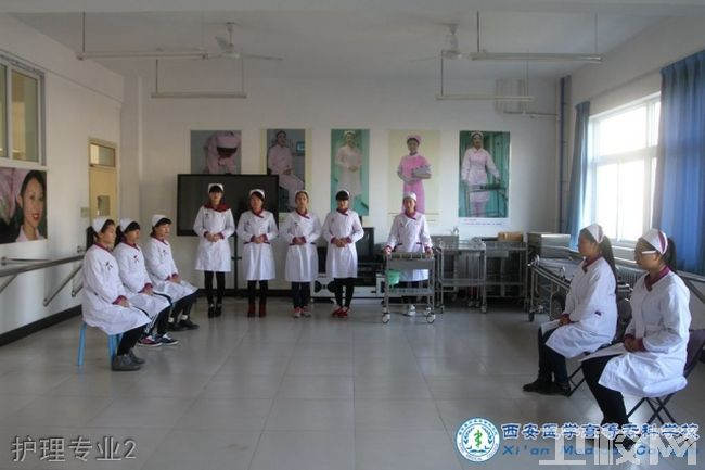 西安医专护理专业招生护理专业2