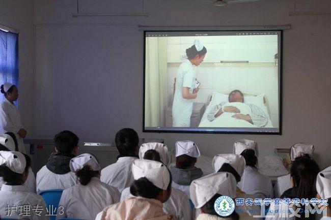 西安医专护理专业招生护理专业3