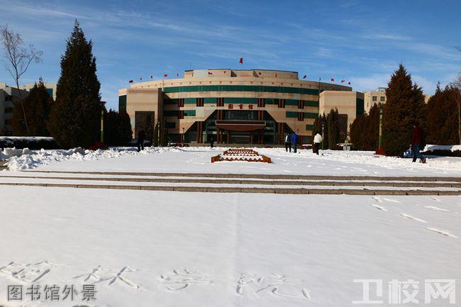 榆林学院图书馆外景