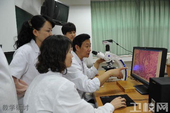 西安医学院教学研讨