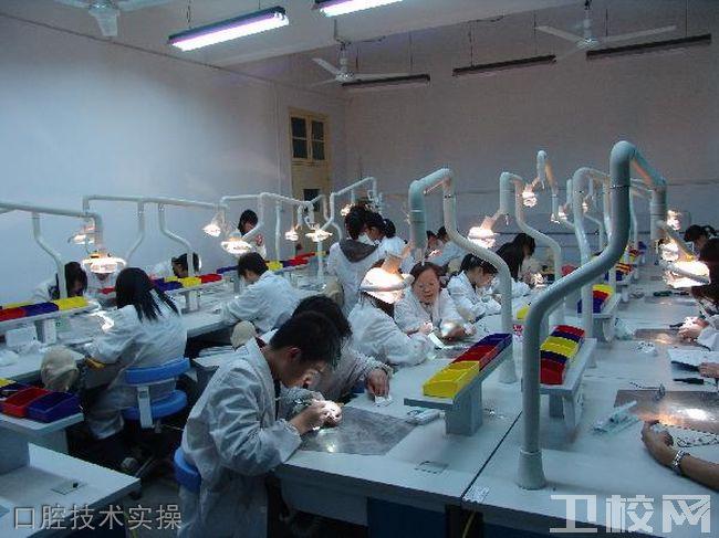 西安医学院口腔技术实操