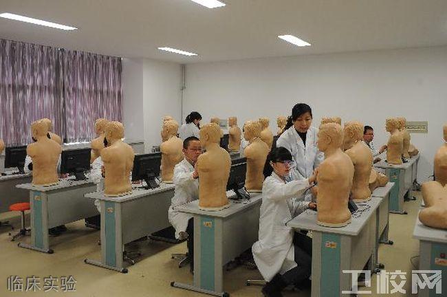 西安医学院临床实验