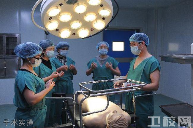 西安医学院手术实操