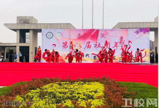 西安医学院社团嘉年华