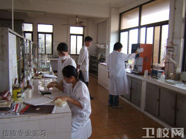 咸阳卫生职业学校检验专业实习