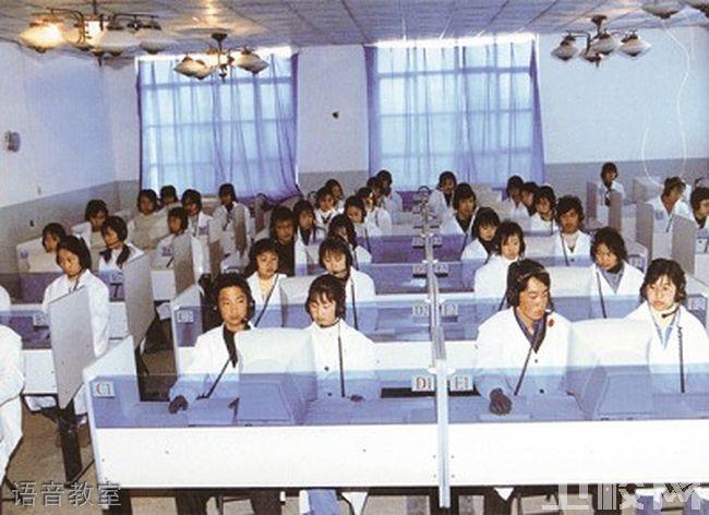 咸阳卫生职业学校语音教室