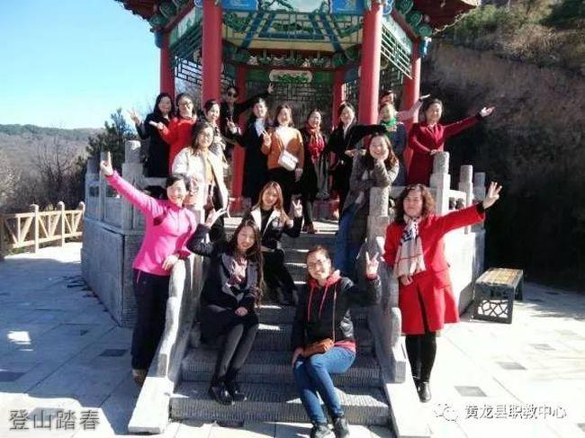 黄龙县职业教育中心登山踏春
