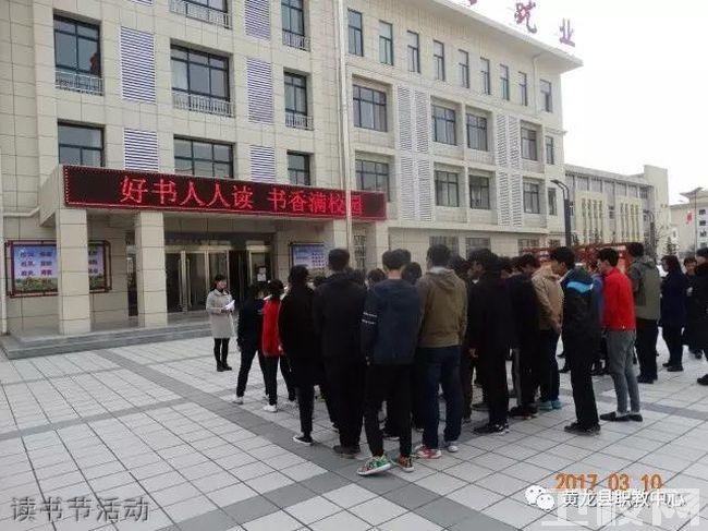 黄龙县职业教育中心读书节活动