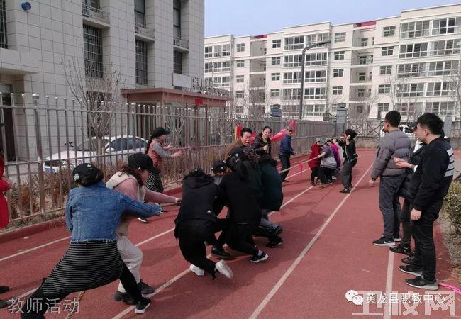 黄龙县职业教育中心教师活动