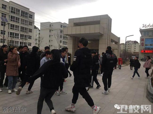 黄龙县职业教育中心紧急疏散