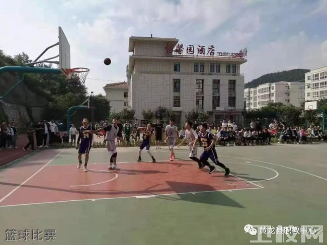 黄龙县职业教育中心篮球比赛