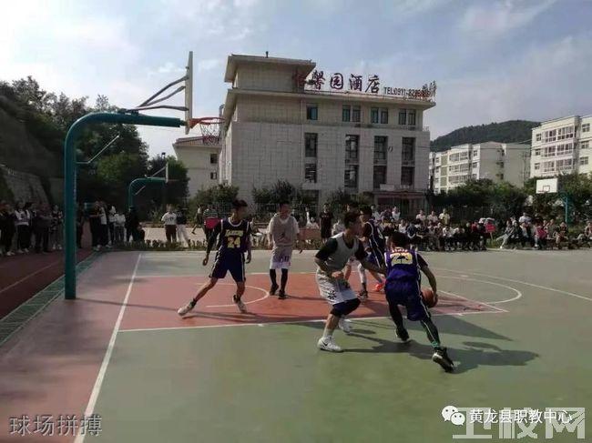 黄龙县职业教育中心球场拼搏