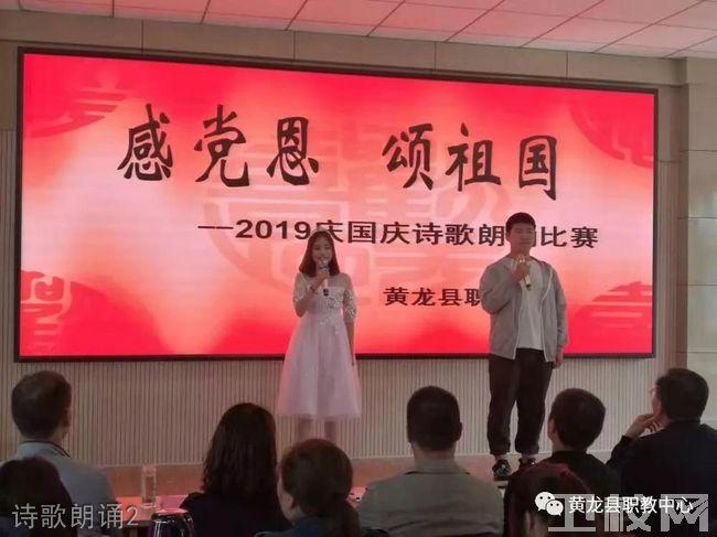 黄龙县职业教育中心诗歌朗诵2