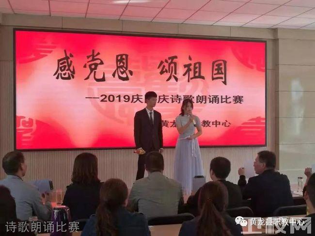 黄龙县职业教育中心诗歌朗诵比赛