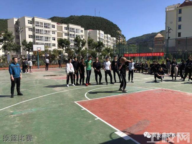 黄龙县职业教育中心投篮比赛