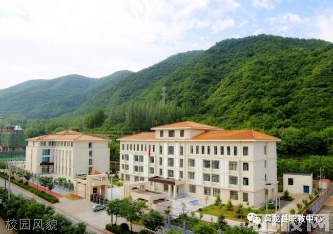 黄龙县职业教育中心校园风貌